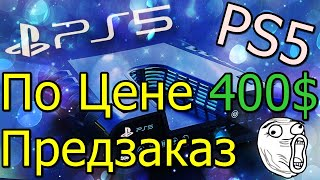 ПРЕДЗАКАЗ PlayStation 5 По Цене 400$ Долларов!