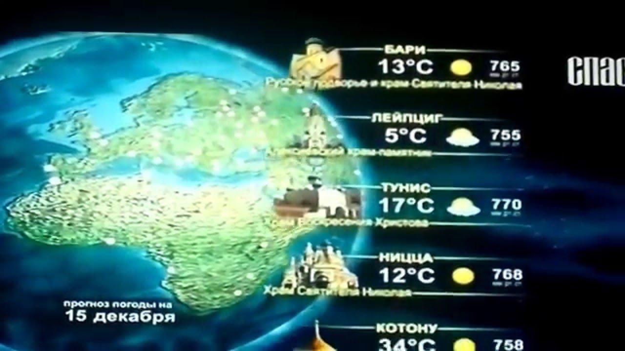 Мелодию программы прогноз погоды