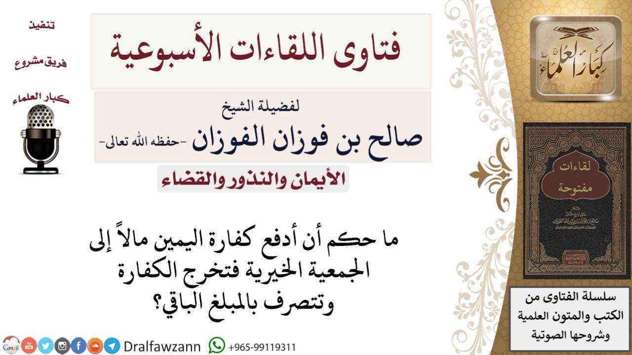 ما حكم دفع كفارة اليمين إلى جمعية خيرية لمعالي الشيخ صالح الفوزان Youtube