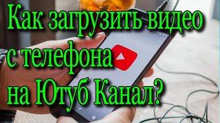 Как загрузить видео с телефона на ютуб канал?♻️[Olga Pak]