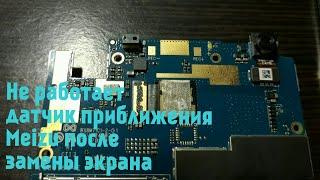 Не работает датчик приближения Meizu после замены экрана
