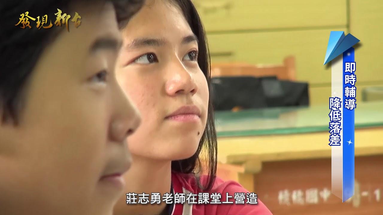 發現新臺灣 教育部國民及學前教育署 - YouTube