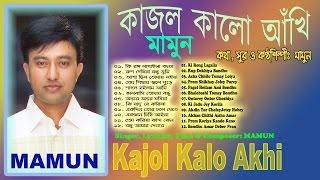 ''Kajol Kalo Akhi'' Full Album Art Track By Singer, Lyricist, Tune & Composer: MAMUN