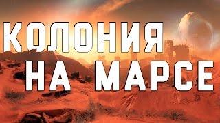 Колонизируем МАРС? (пока что не feat. Илон Маск)