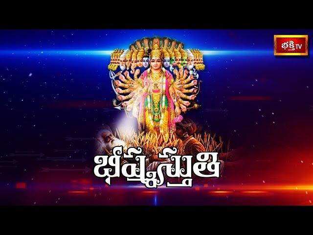 Bheeshma Sthuthi (భీష్మస్తుతి) by Brahmasri Chaganti Koteswara Rao   Bhishmashtami 2020   Bhakthi TV