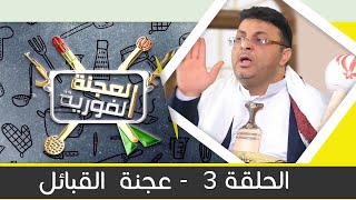 البرنامج الساخر العجنة الفورية مع محمد الحاوري | الحلقة 3 - عجنة القبائل  | يمن شباب