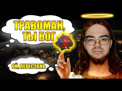 видео: ЯВЛЕНИЕ ТРАВОМАНА РАПИРАМ   ТРАВОМАН В АМЕРИКЕ   ТЕЧИС ДОТА 2