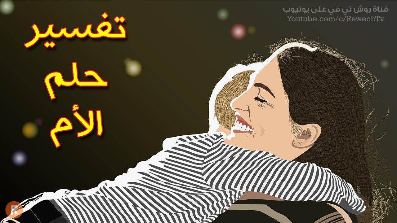 تفسير حلم الأم ما معنى رؤية الأم في الحلم ؟ سلسلة تفسير الأحلام