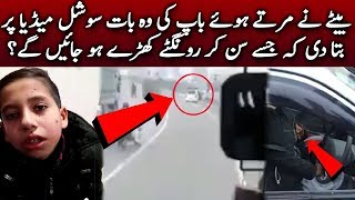 Son Real Story About Father In Car In Saniha Sahiwal???