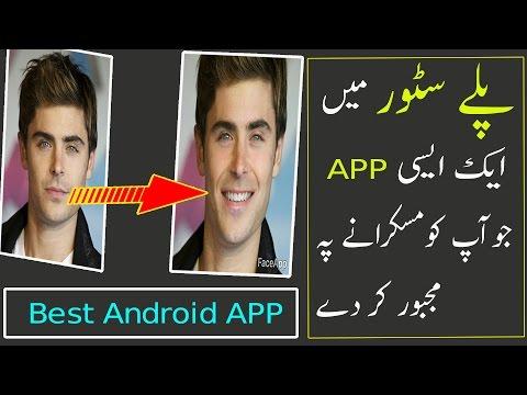 BEST Face Changing APP    On MOBILE  -2017- Urdu/Hindi