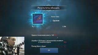 ТОЧИМ ОРУЖИЕ ТОП КЛАНА В LINEAGE 2 REVOLUTION (L2R)