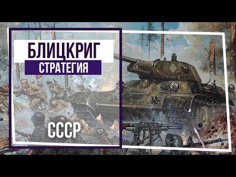 Блицкриг 2: СССР