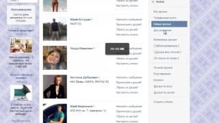 видео Как формируется список друзей «ВКонтакте»?