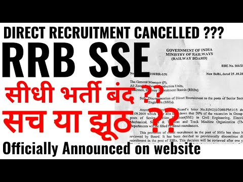 RRB SSE DIRECT RECRUITMENT 2018 CANCELLED | OFFICIAL NOTICE ON WEBSITE |