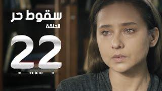 مسلسل سقوط حر - الحلقة 22 ( الثانية والعشرون ) - بطولة نيللي كريم - Sokoot Hor Series Episode 22