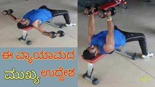 DUMBBELL CHEST FIY ||  ಇಗ್ನಿಸ್ ಫಿಟ್ನೆಸ್  ||  by celebrity fitness trainer IGNIS RAMESH