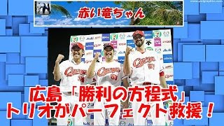 広島「勝利の方程式」トリオがパーフェクト救援! 巨人のM点灯阻止