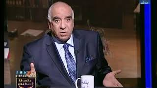 مساعد وزير الداخلية الأسبق : نحن فى حالة حرب كاملة شاملة ضد مصر