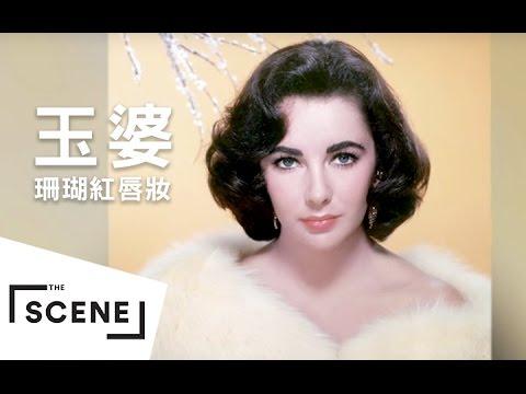 打造名人妝容 玉婆伊麗莎白泰勒(Elizabeth Taylor)的「霧面珊瑚紅唇」仿妝