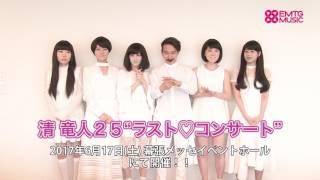 EMTG MUSIC にて清竜人25のインタビュー&コメント動画を公開! http://...