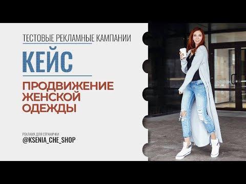 """Кейс """"Продвижение женской одежды"""""""