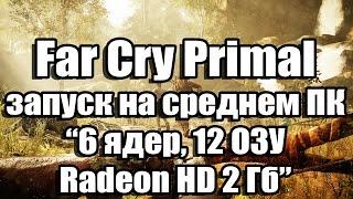 Тест Far Cry Primal запуск на среднем ПК (6 ядер, 12 ОЗУ, Radeon HD 7870 2 Гб)