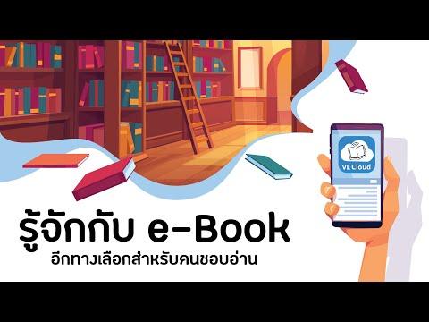 e-Book คืออะไร?   อ่านอีบุ๊คฟรี! และแนะนำการใช้ระบบ PTC vlcloud ผ่านหน้าเว็บ. (วิทยาลัยเทคนิคภูเก็ค)