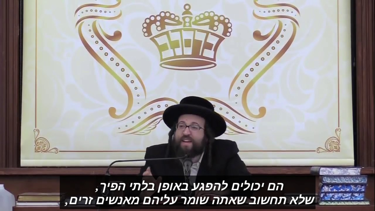 לדבר על שלום בית זה ניבול פה?! | הרב יואל ראטה שליט״א