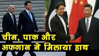 China,Pakistan औऱ Afghanistan ने मिलाया हाथ | News Now