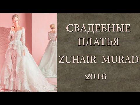 Свадебные платья  Zuhair Murad 2016