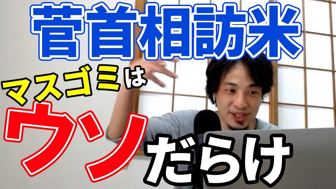 【ひろゆき】菅首相訪米でマスゴミが嘘を撒き散らす理由がヤバいと解説するひろゆき【切り抜き】