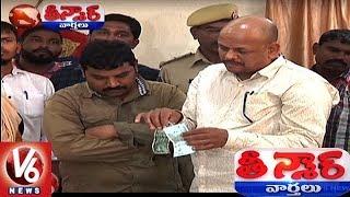 Karimnagar Cops Bust Fake Currency Gang   2 Arrest   Teenmaar News