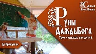 Руны ДаждьБога. Значение славянских рун / урок Кота Баюна для детей и взрослых