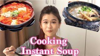 即时汤?!! Cooking Instant Soup