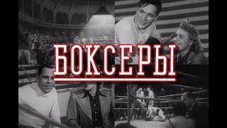 Боксёры (1941) драма