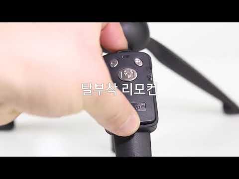 셀루미 VCT-320M 셀카봉삼각대 상품영상
