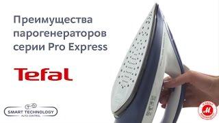 Преимущества парогенераторов серии Pro Express от Tefal(Утюг с парогенератором Tefal Pro Express Total GV8961E0 – не только качество глажки, но и абсолютный комфорт Подробнее..., 2016-01-25T12:19:32.000Z)