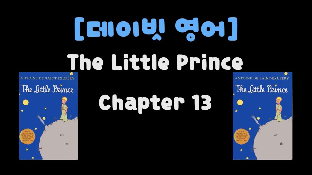 the little prince chapter 13 pdf