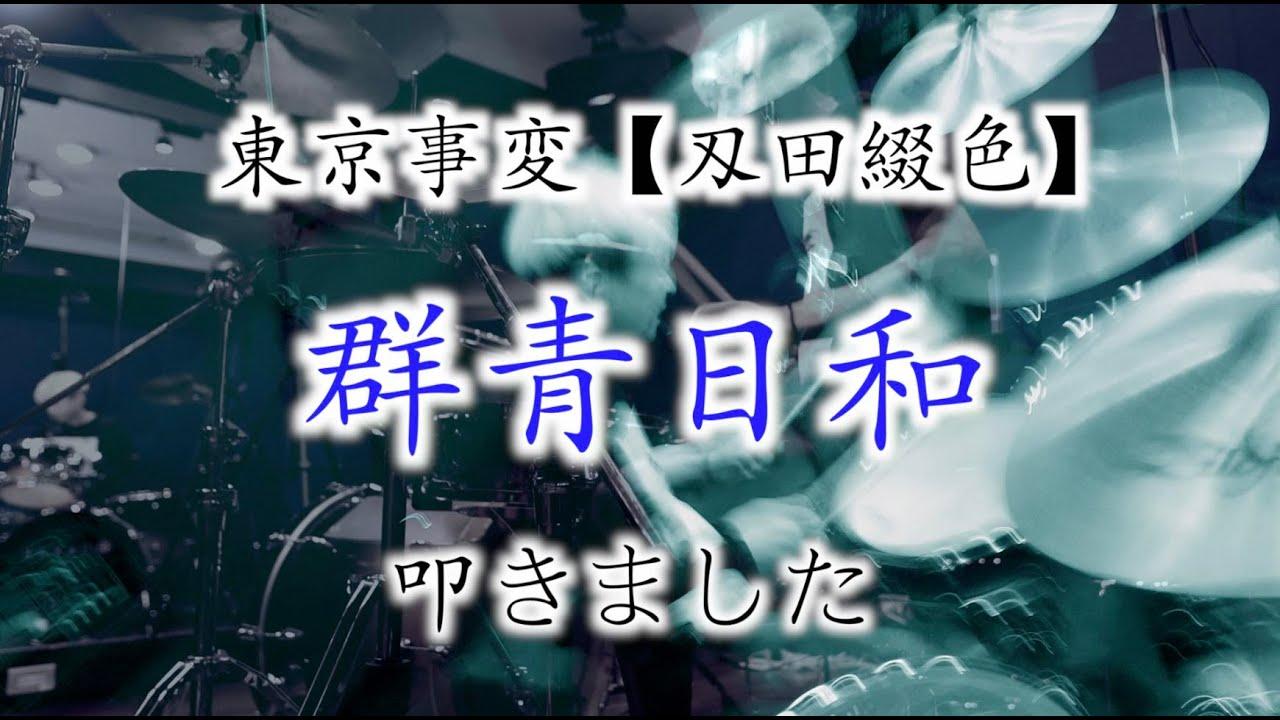 東京事変【刄田綴色】の群青日和叩きましたです。