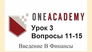Урок 3. Тест Oneacademy Введение в Финансы Level1