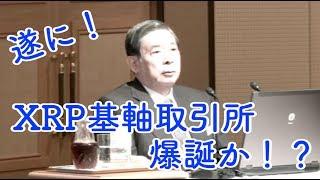 【仮想通貨】北尾吉孝氏のRipple、XRPについての発言を抜粋!2017年7月27日 SBIホールディングス(株)決算説明会より