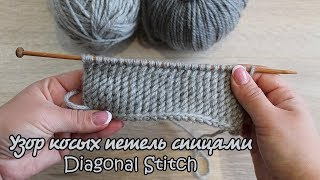 Узор косых петель спицами | Diagonal Stitch knitting pattern