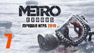 METRO EXODUS - ЛУЧШАЯ ИГРА 2019! - 7 серия - ДЕВУШКА ОЛЯ и БОЛОТНЫЕ ПИРАТЫ