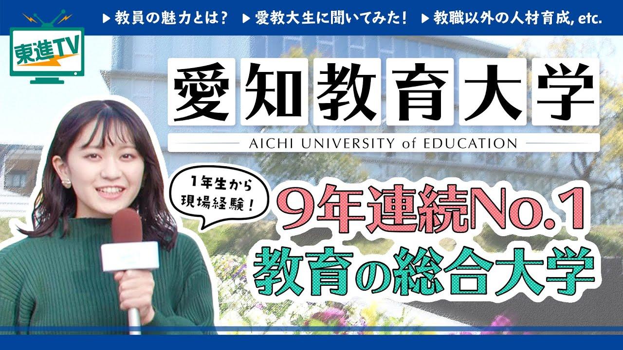 【愛知教育大学】教員への道 | 授業や教育現場を支える人材育成の様子をご紹介!