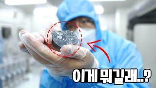 우리나라에 단 한 개밖에 없는 돌... 가격이 억대라고…