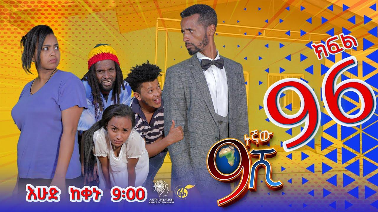 Download Ethiopia: ዘጠነኛው ሺህ ክፍል 96- Zetenegnaw Shi sitcom drama Part 96