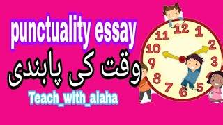 Download waqt ki pabandi essay in urdu||value of time |waqt ki pabandi mazmoon in urdu||وقت کی پابندی