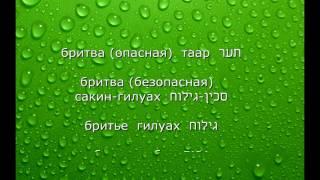 Уроки иврита   Парикмахерская, косметика, парфюмерия и т д