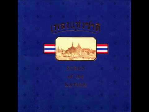 Thai Royal Anthem (Arranged by Hans Gunther Mommer) - Orchestra - Bangkok Symphony Orchestra
