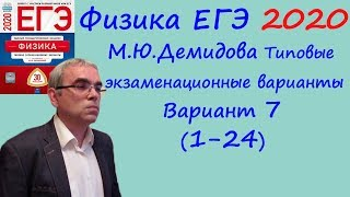 Физика ЕГЭ 2020 М. Ю. Демидова 30 типовых вариантов, вариант 7, разбор заданий 1 - 24 (часть 1)
